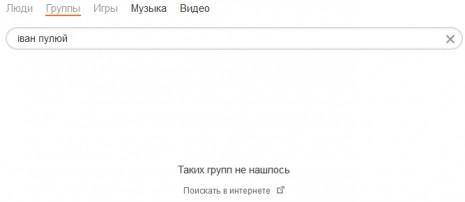Иван Пулюй в Одноклассниках