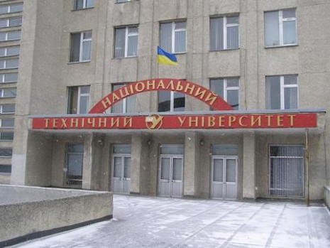 Тернопольский национальный технический университет им. Ивана Пулюя