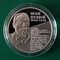 Юбилейная монета с портретом Ивана Пулюя