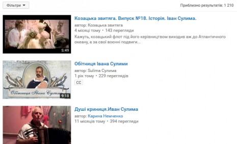 Іван Сулима на Youtube