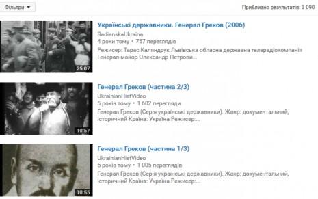 Олександр Греков на Youtube