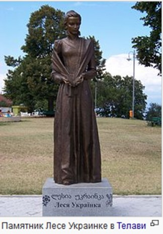 Пам'ятник Лесі Українці в Телаві (Грузія)