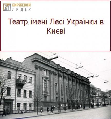 Театр им. Леси Украинки в Киеве