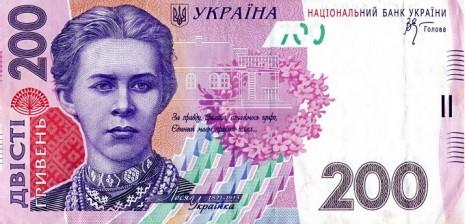 Купюра номіналом 200 грн з портретом Лесі Українки