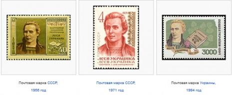 Поштові марки з портретом Лесі Українки
