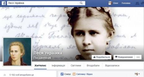 Леся Українка на Facebook