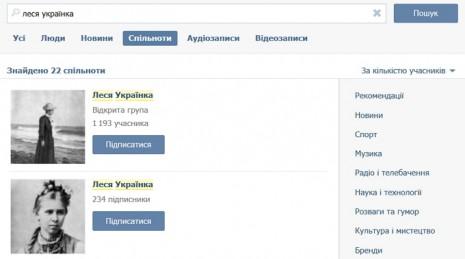 Леся Українка ВКонтакті