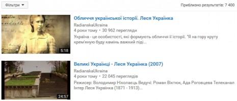 Леся Українка на Yutube
