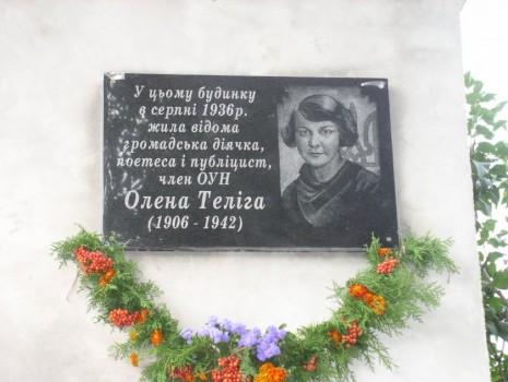 Меморіальна дошка в честь Олени Теліги на будинку в м. Залещики Тернопільскої області
