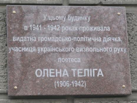 Меморіальна дошка на честь Олени Теліги на будинку по вул. Льва Толстого в Києві