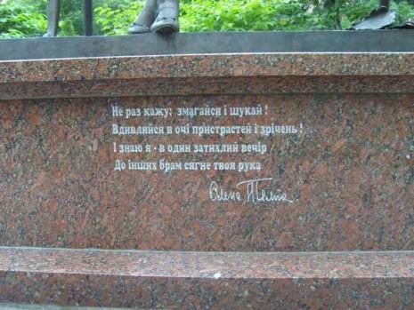 Пам'ятник Олені Телізі біля 12 корпусу КПІ в Києві