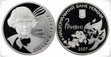 Монета з портретом Олени Теліги