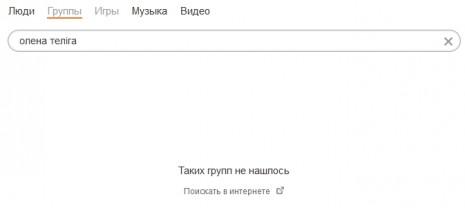 Олена Теліга в Однокласниках