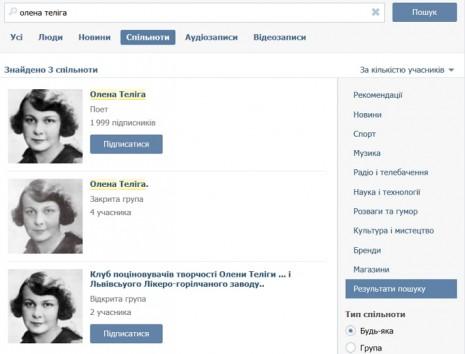 Олена Теліга ВКонтакті