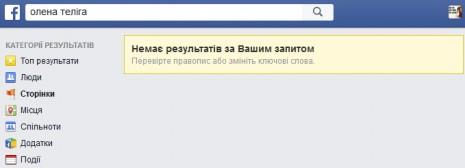 Елена Телига на Facebook