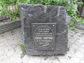 Пам'ятний знак Панасу Мирному у Миргороді