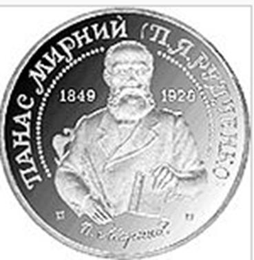 Пам'ятна монета, присвячена Панасу Мирному