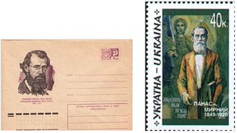 Марка и конверт с портретом Панаса Мирного