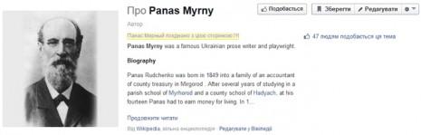 Панас Мирний у Facebook