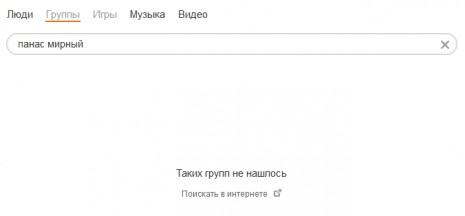 Панас Мирний в Одноклассниках