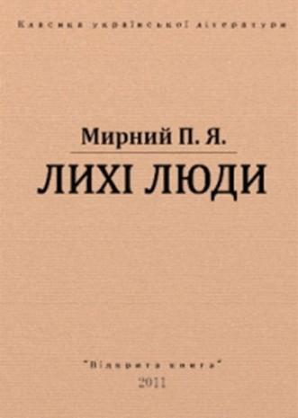 Роман Панаса Мирного Злые люди