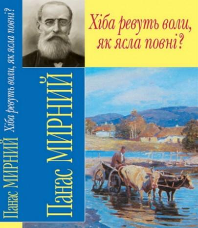 Роман Панаса Мирного Хіба ревуть воли, як ясла повні?