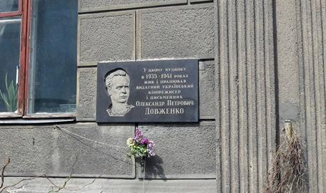 Мемориальная доска, где жил Александр Довженко на доме №10 по ул. Либкнехта в Киеве
