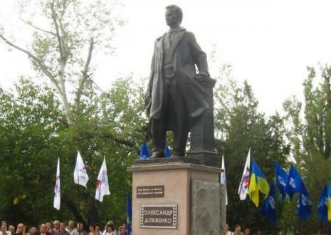 Памятник Александру Довженко в Новой Каховке