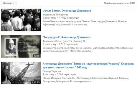 Олександр Довженко на Youtube