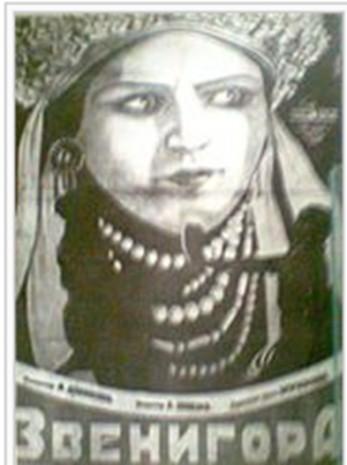 Звенигора - перша картина Олександра Довженка