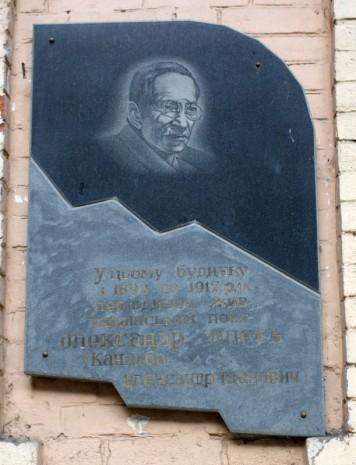 Памятная доска на фасаде дома в Сумах, где жил Александр Олесь