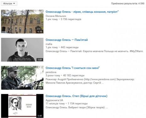Олександр Олесь на Youtube