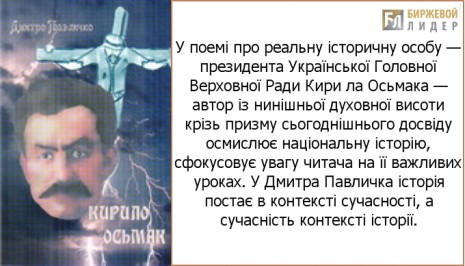 Про поему Дмитра Павличка Кирило Осьмак