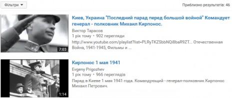 Михайло Кирпонос на Youtube