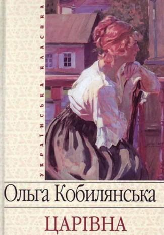 Царівна - повість Ольги Кобилянської