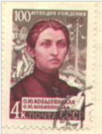 Марка з портретом Ольги Кобилянської