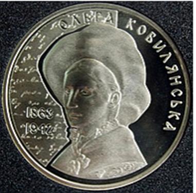 Монета с портретом Ольги Кобылянской