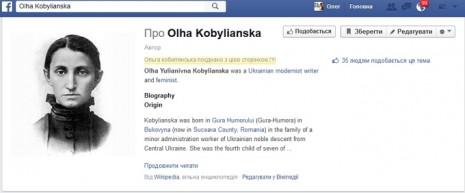 Ольга Кобилянська у Facebook