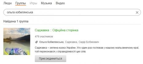 Ольга Кобилянська в Однокласниках