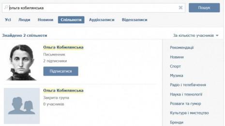 Ольга Кобилянська ВКонтакті
