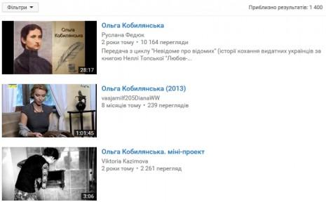 Ольга Кобылянская на Youtube