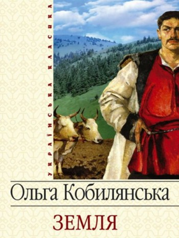 Земля - повість Ольги Кобилянської