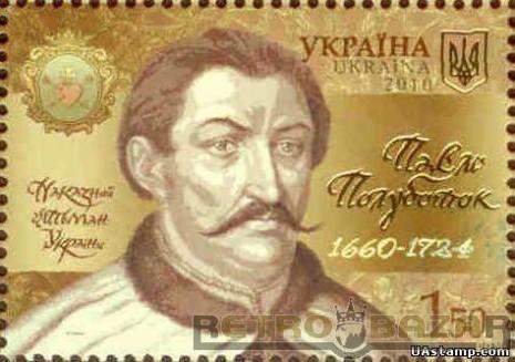 Марка с портретом Павла Полуботка