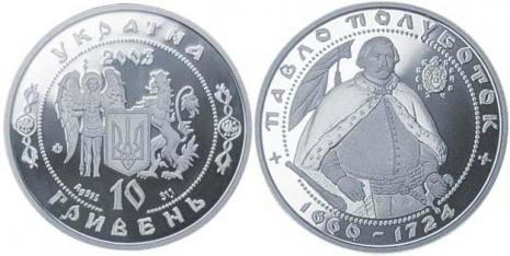 Монета с портретом Павла Полуботка
