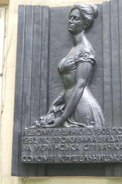 Мемориальная доска на честь Саломеи Крушельницкой на фасаде дома, где жила актриса