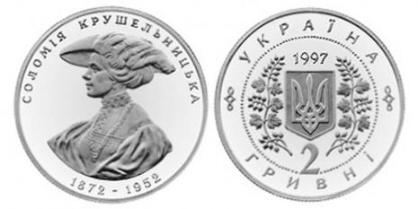 Монета с портретом Саломеи Крушельницкой