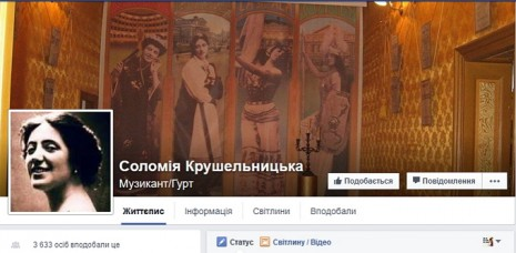 Соломія Крушельницька на Facebook