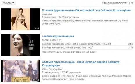 Саломея Крушельницкая на Youtube