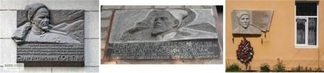 Памятные доски на домах в Киеве, Путивле, Яремче, где жил Сидор Ковпак