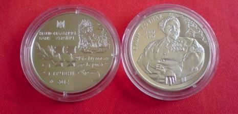 Памятная монета с изображением Сидора Ковпака